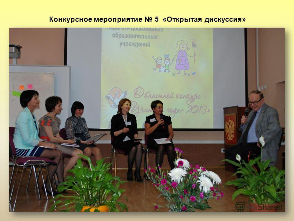 Конкурсное мероприятие 5 «Открытая дискуссия»