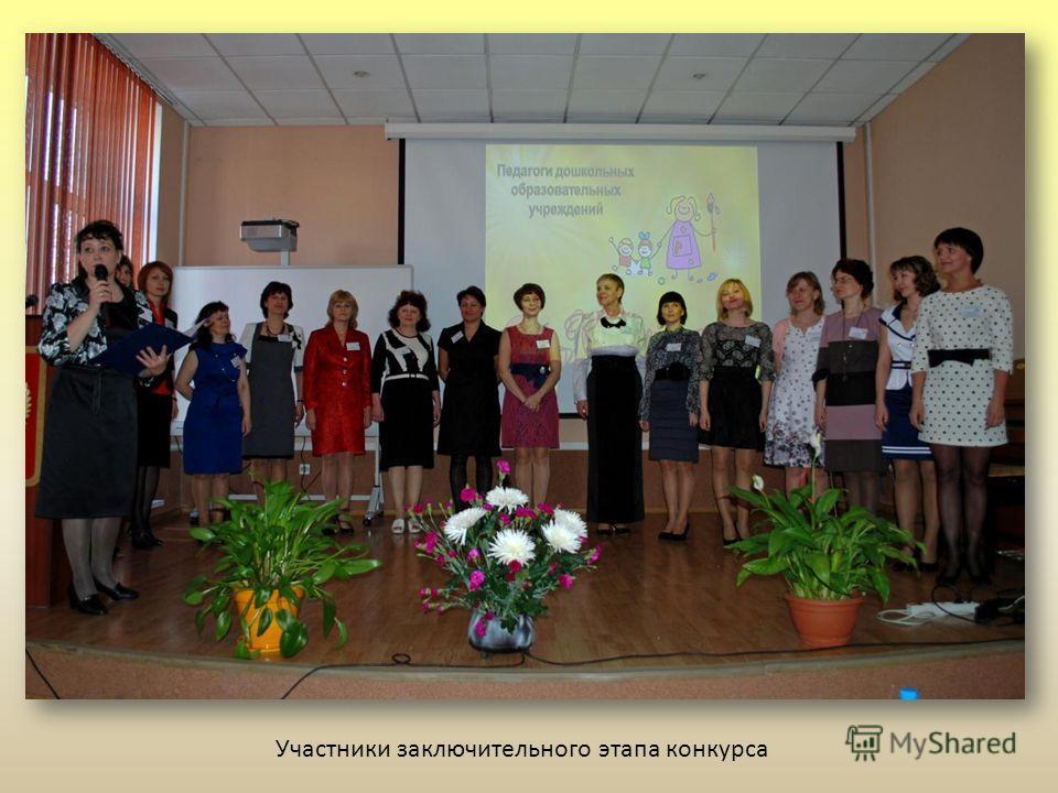 Участники заключительного этапа конкурса