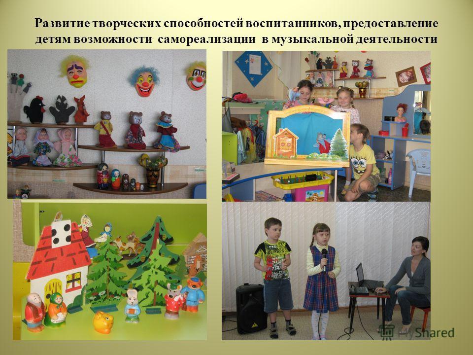Развитие творческих способностей воспитанников, предоставление детям возможности самореализации в музыкальной деятельности