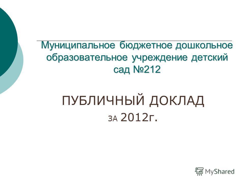 Муниципальное бюджетное дошкольное образовательное учреждение детский сад 212 ПУБЛИЧНЫЙ ДОКЛАД ЗА 2012г.