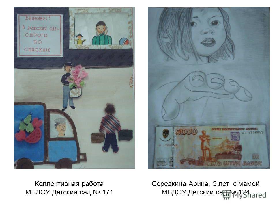 Коллективная работа МБДОУ Детский сад 171 Середкина Арина, 5 лет с мамой МБДОУ Детский сад 124