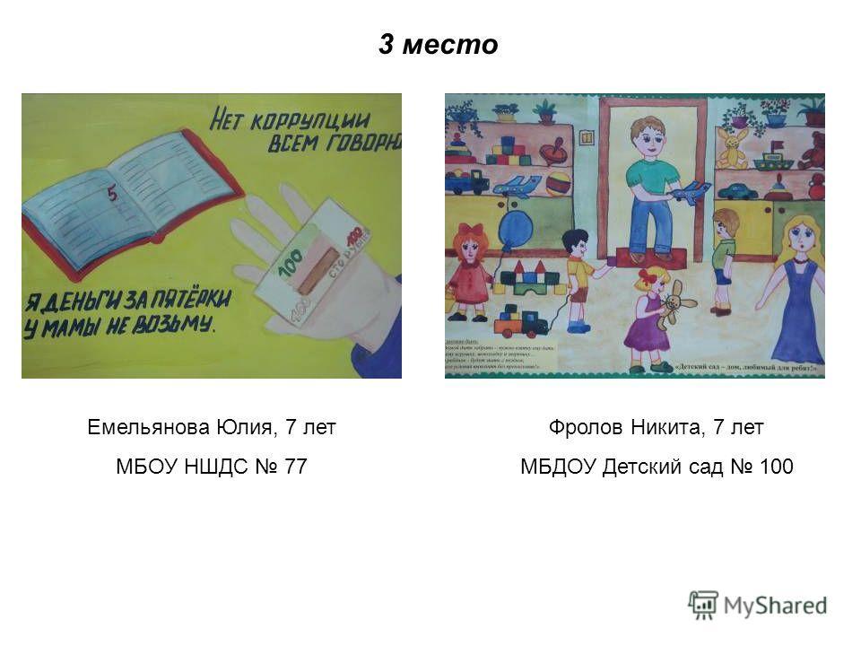 3 место Емельянова Юлия, 7 лет МБОУ НШДС 77 Фролов Никита, 7 лет МБДОУ Детский сад 100
