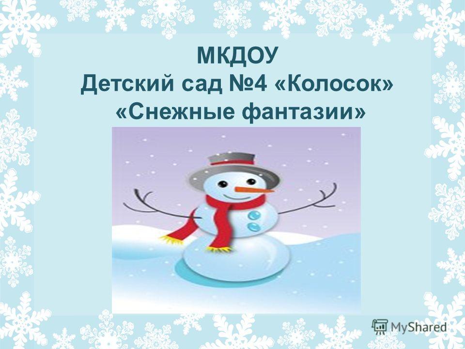 МКДОУ Детский сад 4 «Колосок» «Снежные фантазии»