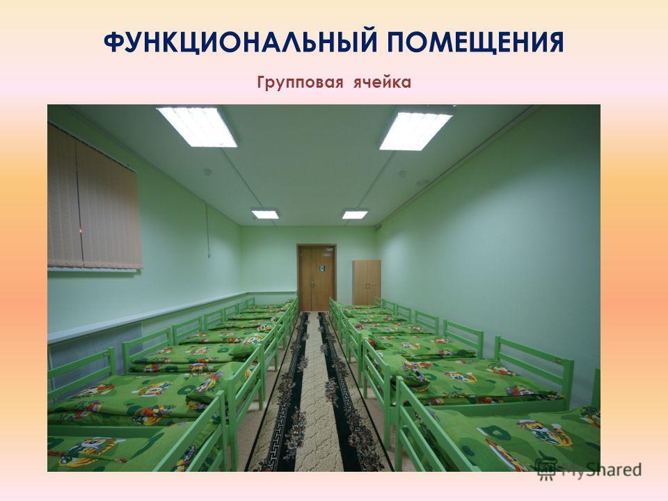 ФУНКЦИОНАЛЬНЫЙ ПОМЕЩЕНИЯ Групповая ячейка