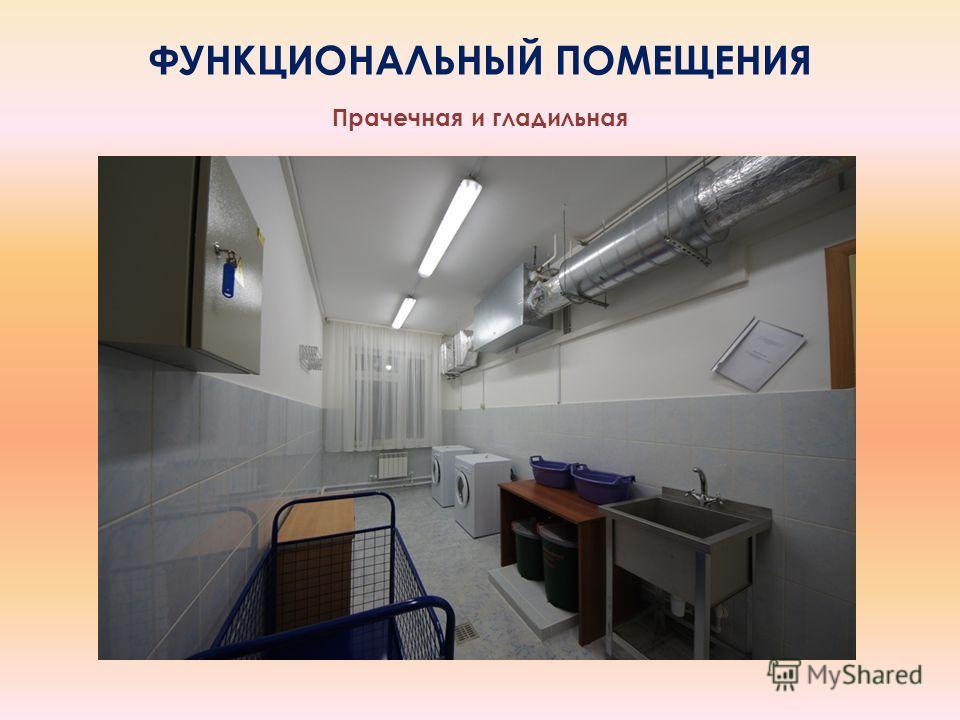 ФУНКЦИОНАЛЬНЫЙ ПОМЕЩЕНИЯ Прачечная и гладильная