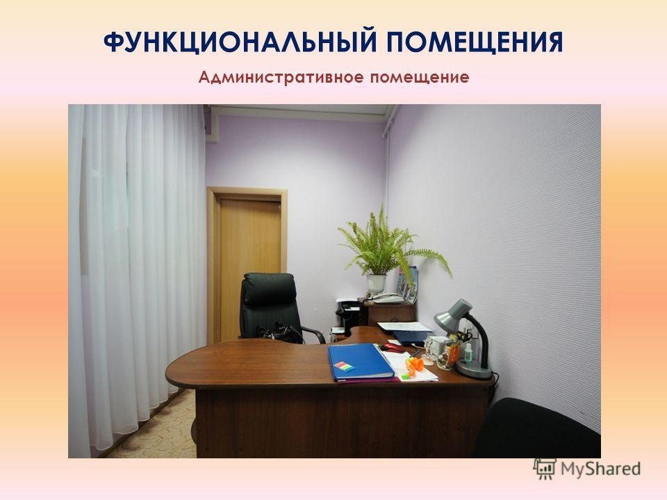 ФУНКЦИОНАЛЬНЫЙ ПОМЕЩЕНИЯ Административное помещение