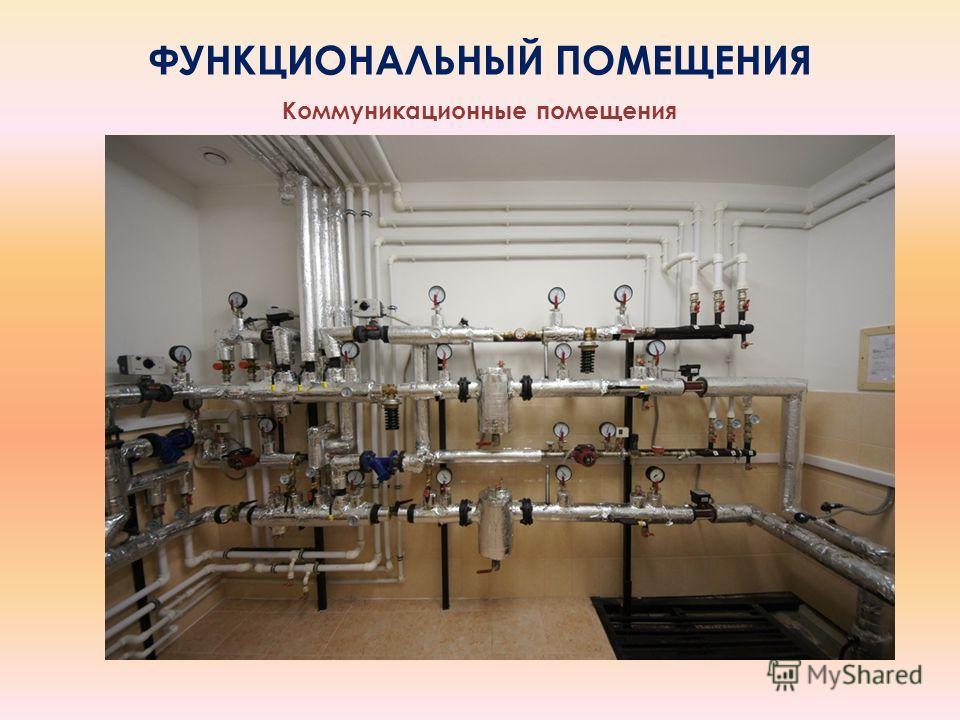 ФУНКЦИОНАЛЬНЫЙ ПОМЕЩЕНИЯ Коммуникационные помещения