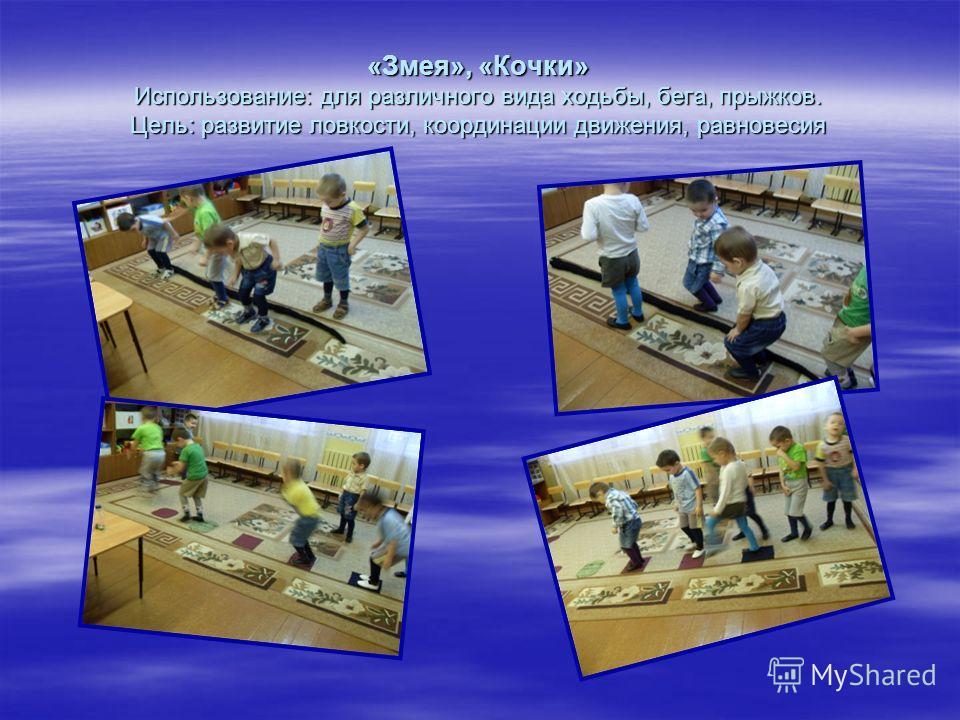 «Змея», «Кочки» Использование: для различного вида ходьбы, бега, прыжков. Цель: развитие ловкости, координации движения, равновесия