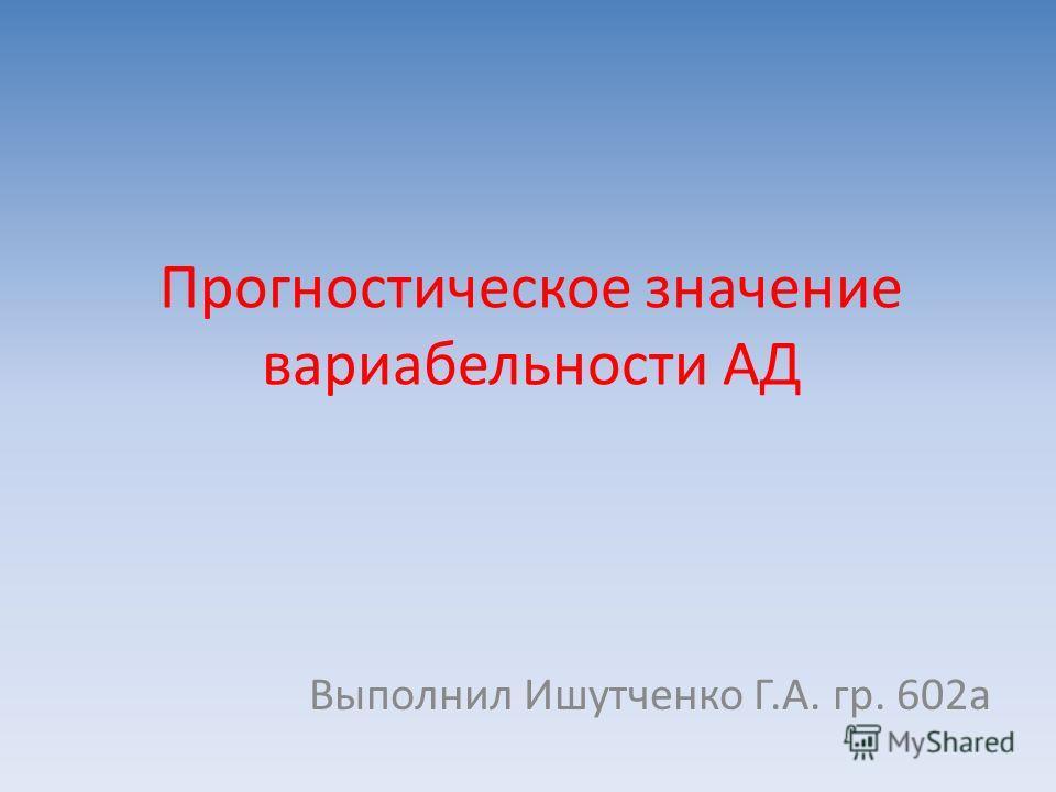 Прогностическое значение вариабельности АД Выполнил Ишутченко Г.А. гр. 602а