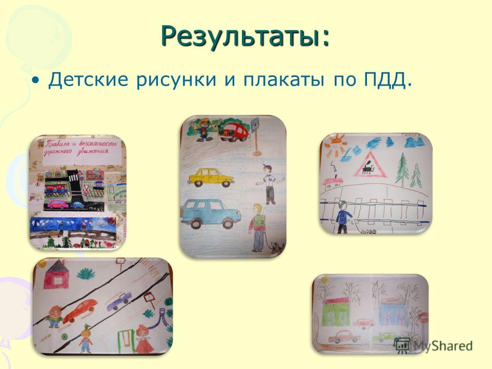 Результаты: Детские рисунки и плакаты по ПДД.
