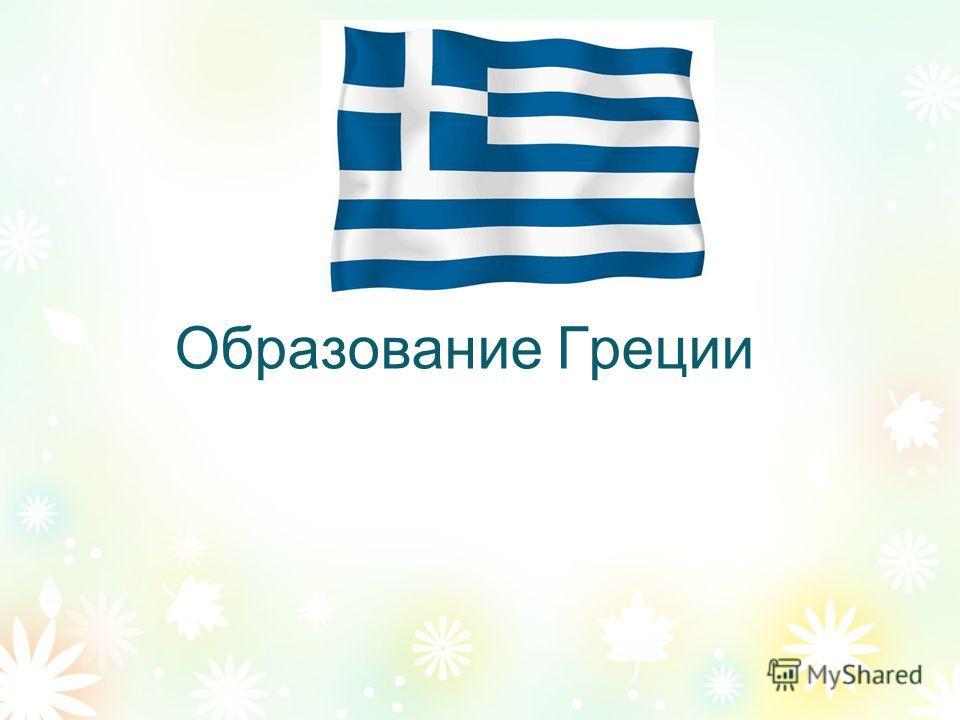 Образование Греции