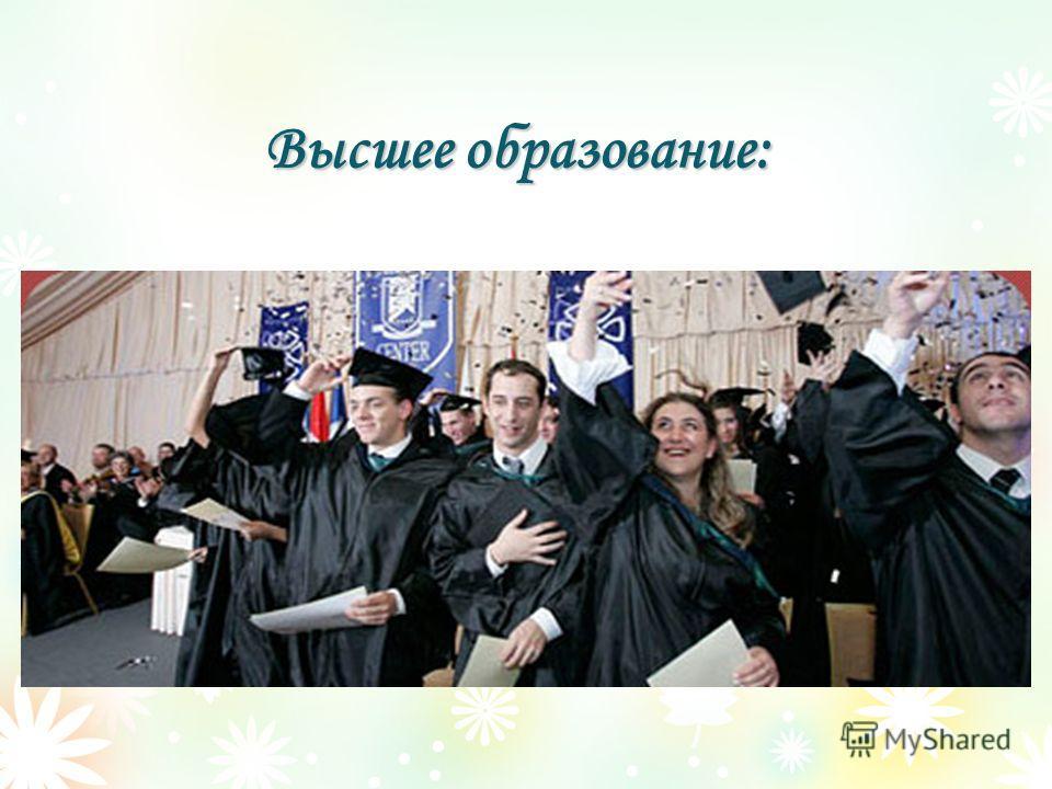 Высшее образование: