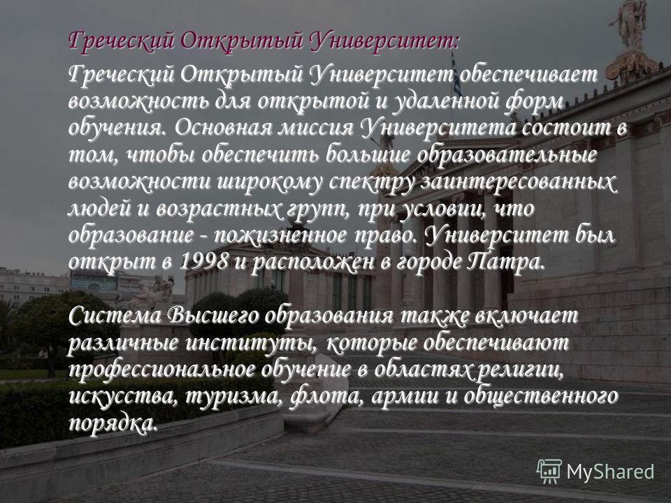 Греческий Открытый Университет: Греческий Открытый Университет: Греческий Открытый Университет обеспечивает возможность для открытой и удаленной форм обучения. Основная миссия Университета состоит в том, чтобы обеспечить большие образовательные возмо