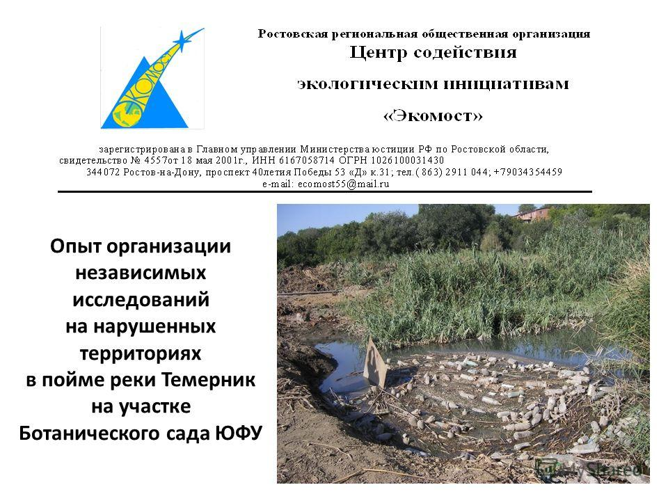 Опыт организации независимых исследований на нарушенных территориях в пойме реки Темерник на участке Ботанического сада ЮФУ