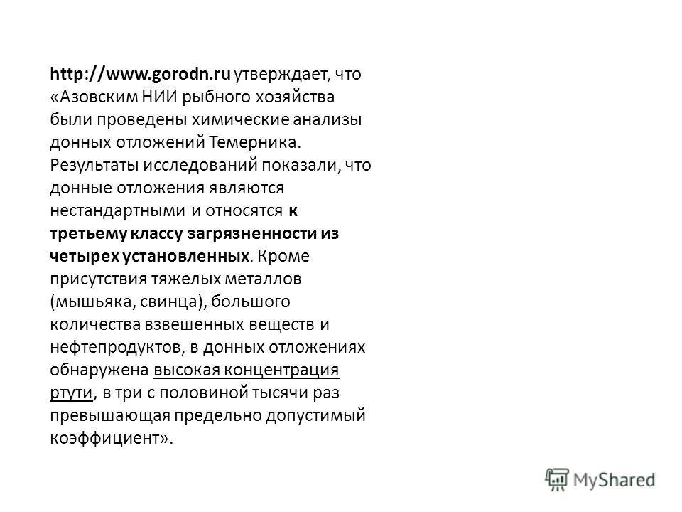http://www.gorodn.ru утверждает, что «Азовским НИИ рыбного хозяйства были проведены химические анализы донных отложений Темерника. Результаты исследований показали, что донные отложения являются нестандартными и относятся к третьему классу загрязненн