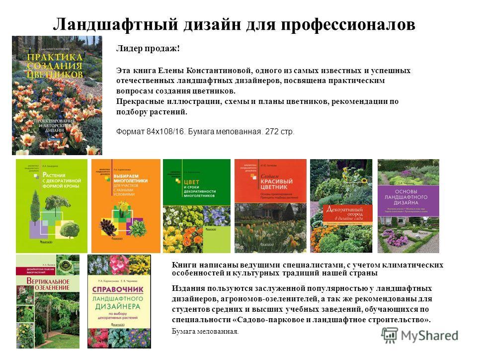 Ландшафтный дизайн для профессионалов Книги написаны ведущими специалистами, с учетом климатических особенностей и культурных традиций нашей страны Издания пользуются заслуженной популярностью у ландшафтных дизайнеров, агрономов-озеленителей, а так ж
