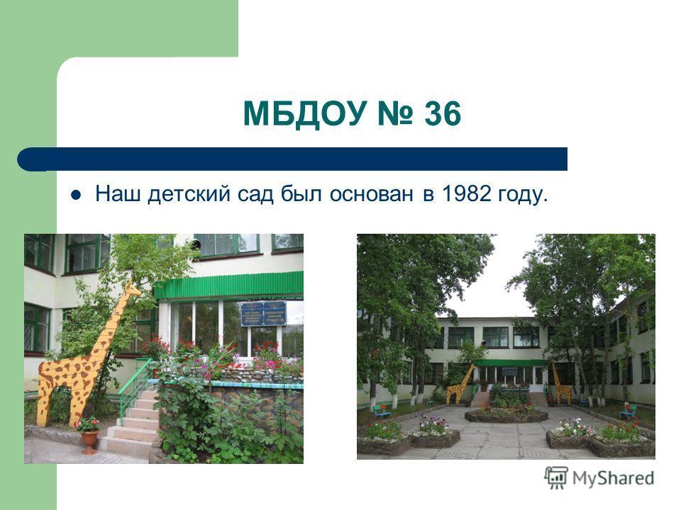 Муниципальное бюджетное дошкольное образовательное учреждение детский сад 36 комбинированного вида г. Кызыла «НАЙЫРАЛ»