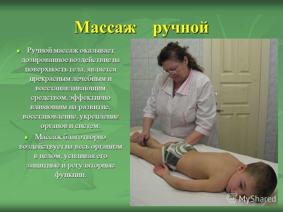 Массаж ручной Ручной массаж оказывает дозированное воздействие на поверхность тела, является прекрасным лечебным и восстанавливающим средством, эффективно влияющим на развитие, восстановление, укрепление органов и систем. Ручной массаж оказывает дози