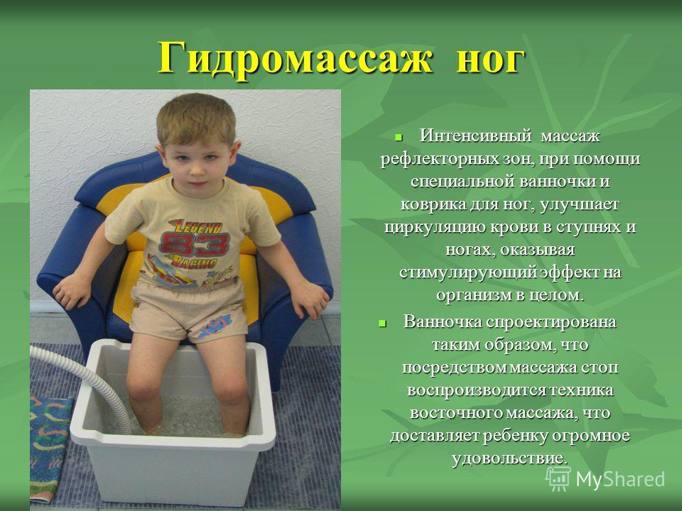 Гидромассаж ног Интенсивный массаж рефлекторных зон, при помощи специальной ванночки и коврика для ног, улучшает циркуляцию крови в ступнях и ногах, оказывая стимулирующий эффект на организм в целом. Интенсивный массаж рефлекторных зон, при помощи сп