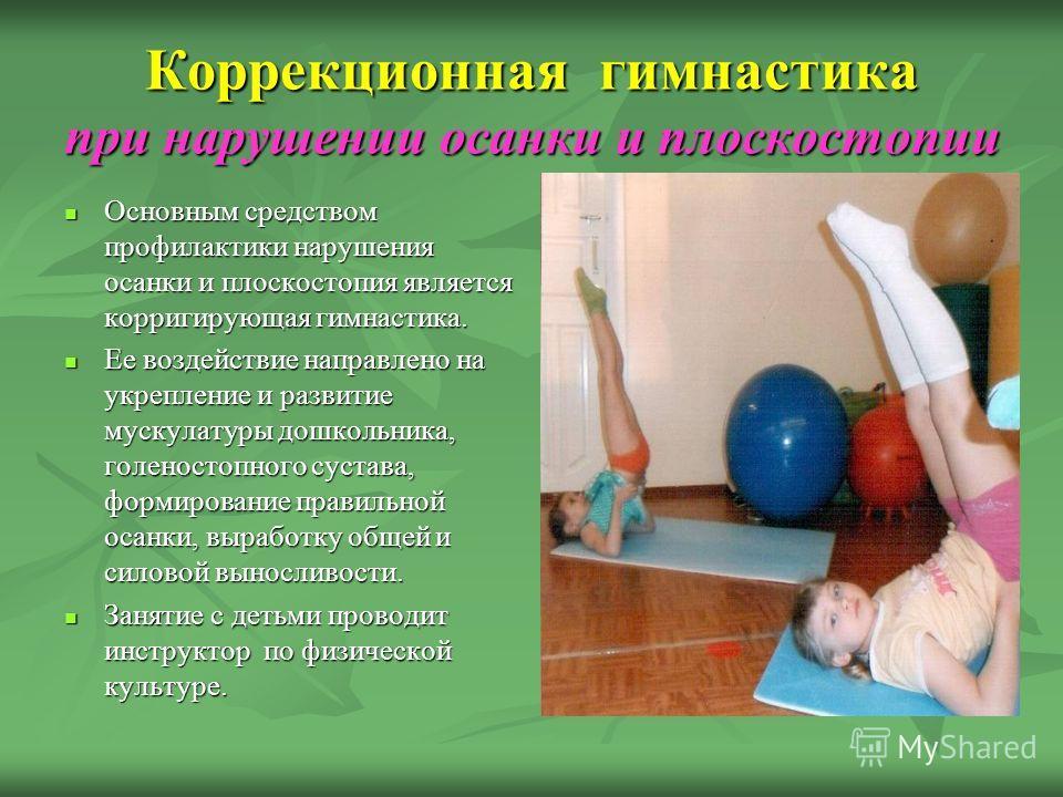 Коррекционная гимнастика при нарушении осанки и плоскостопии Основным средством профилактики нарушения осанки и плоскостопия является корригирующая гимнастика. Основным средством профилактики нарушения осанки и плоскостопия является корригирующая гим