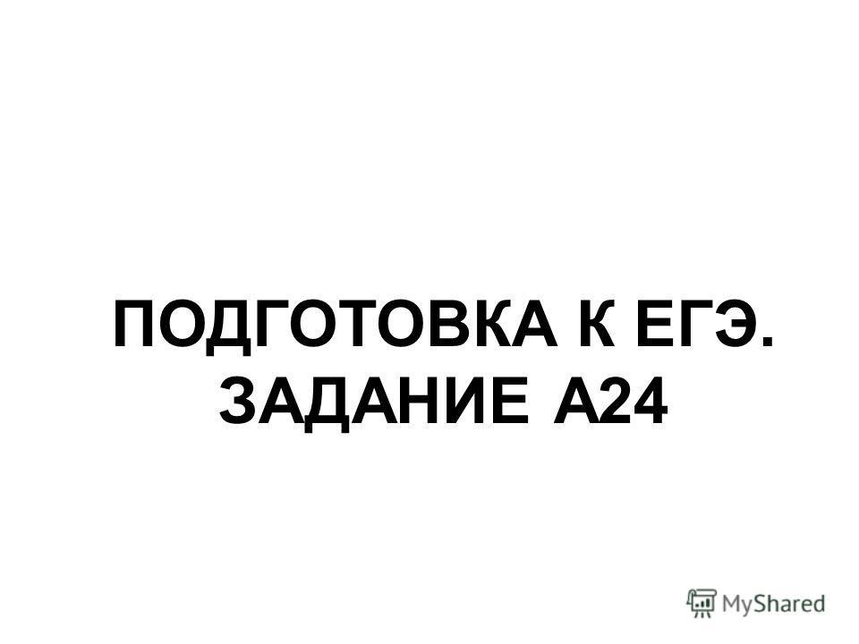 ПОДГОТОВКА К ЕГЭ. ЗАДАНИЕ А24