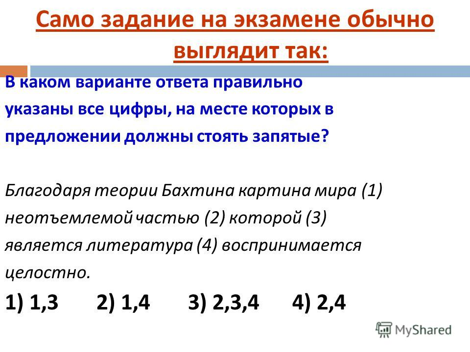 Само задание на экзамене обычно выглядит так : В каком варианте ответа правильно указаны все цифры, на месте которых в предложении должны стоять запятые ? Благодаря теории Бахтина картина мира (1) неотъемлемой частью (2) которой (3) является литерату