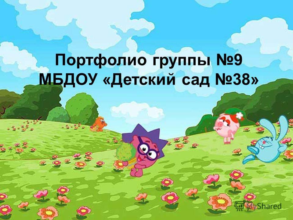 Портфолио группы 9 МБДОУ «Детский сад 38»