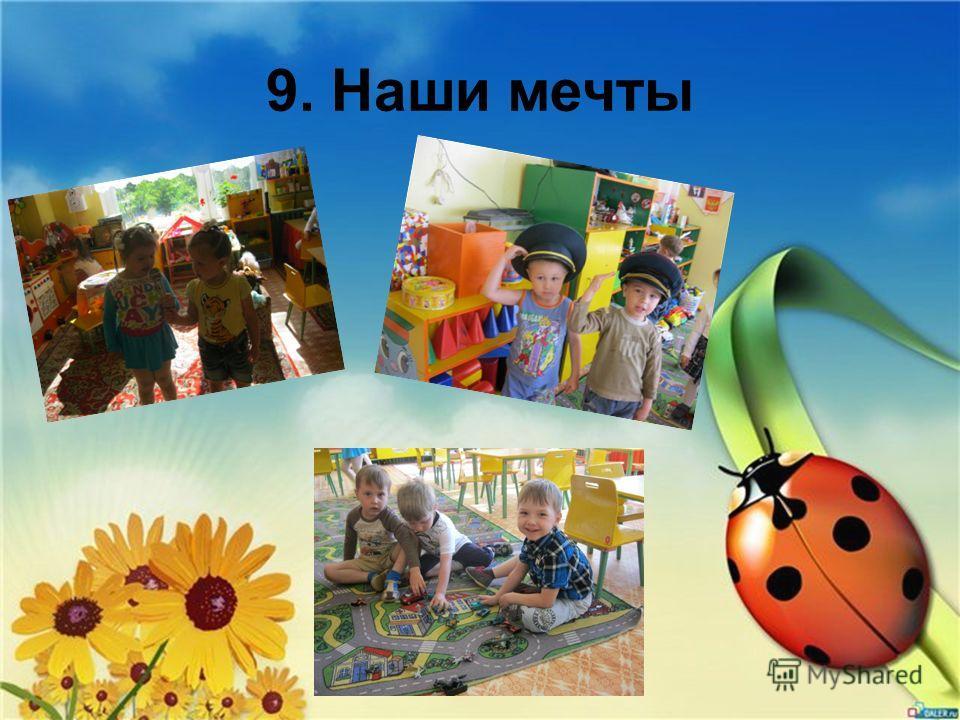 9. Наши мечты