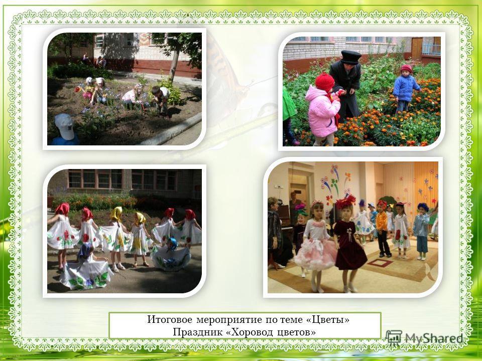 Итоговое мероприятие по теме «Цветы» Праздник «Хоровод цветов»