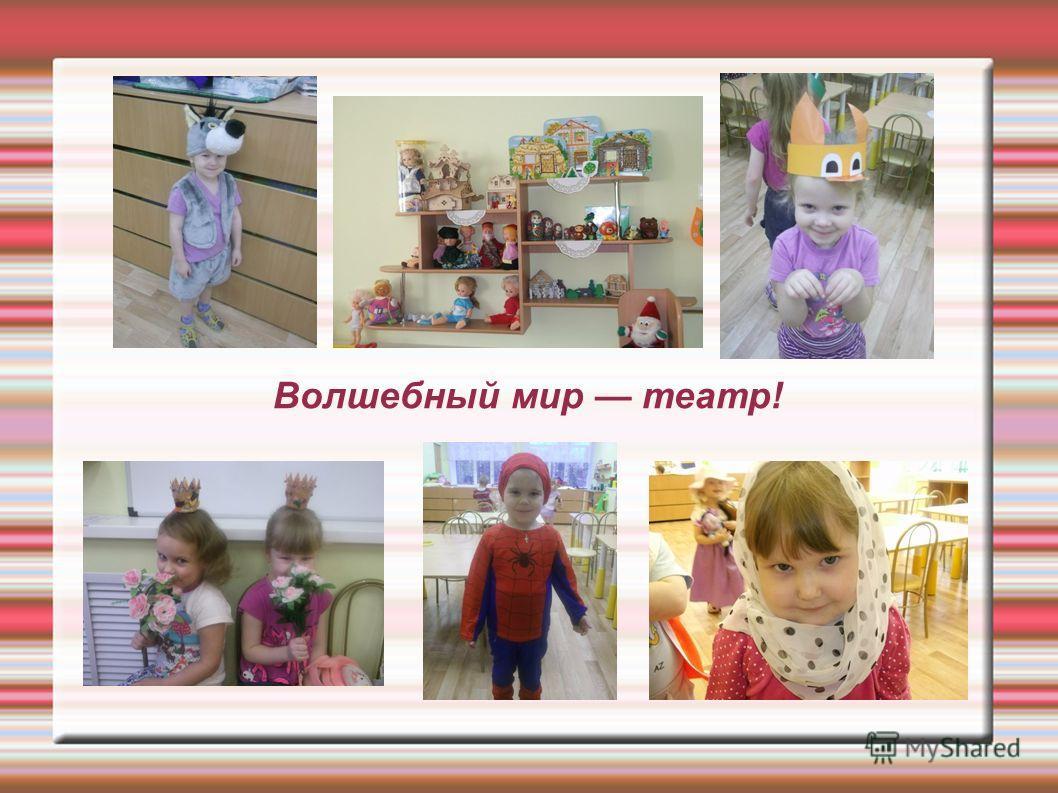 Социализация Куклы, кубики и мишки... Любим мы читать и книжки- Мы большие дети, Всё познать хотим на свете. Наш любимый детский сад Каждому ребёнку рад. Приходите к нам друзья- Будем рады вам всегда. Будем мы с тобой дружить, На экскурсии ходить, Уз