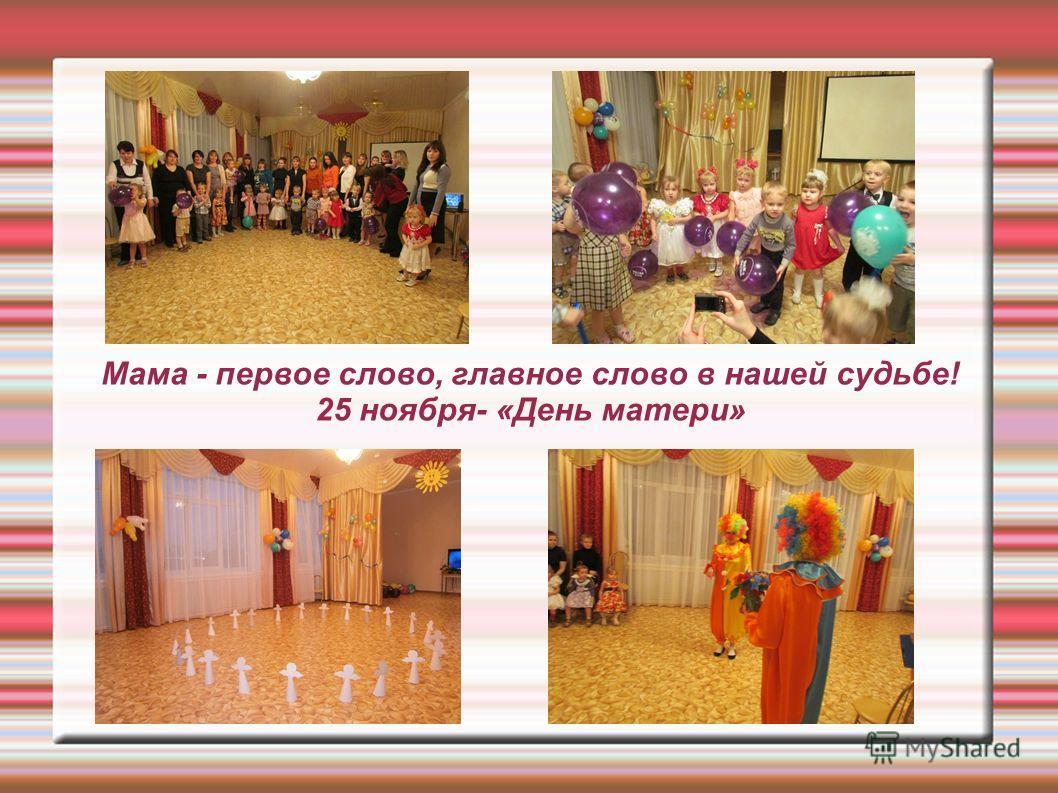 1 июня - «День защиты детей»