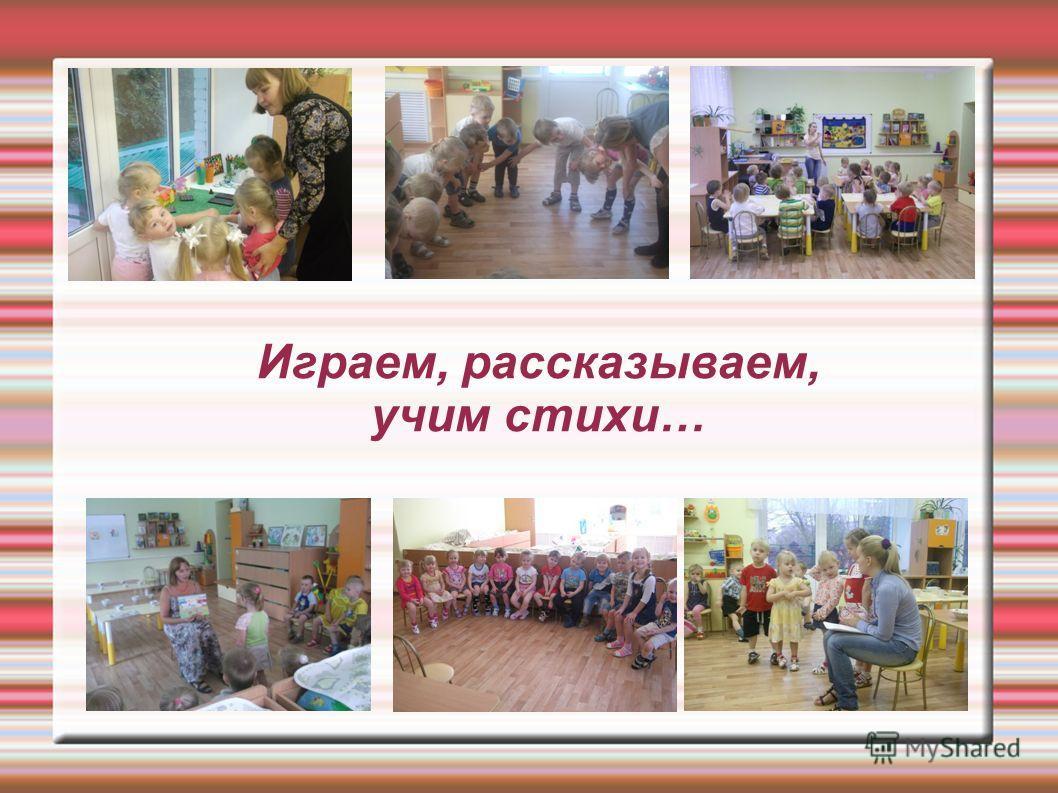 Группа «Подсолнушки» Воспитатели: Попова Елена Владимировна, Овченкова Наталья Андреевна