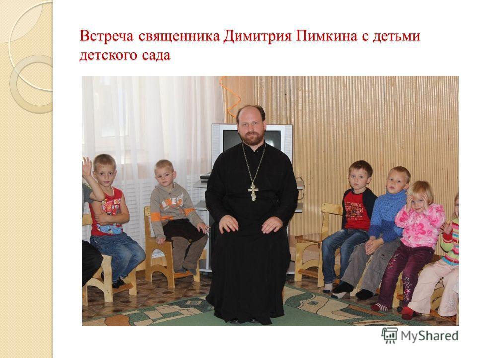 Встреча священника Димитрия Пимкина с детьми детского сада