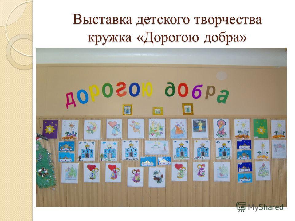 Выставка детского творчества кружка «Дорогою добра»