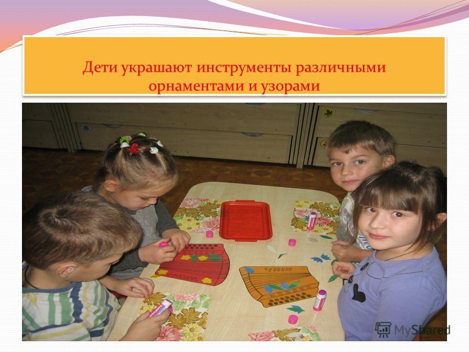 Дети украшают инструменты различными орнаментами и узорами