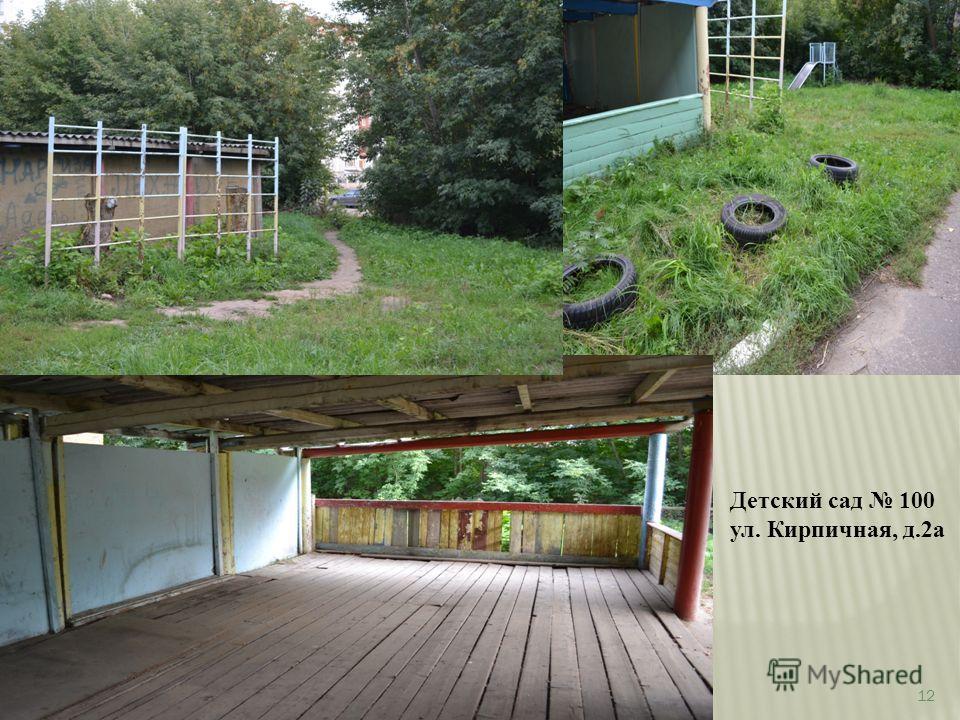 12 Детский сад 100 ул. Кирпичная, д.2а