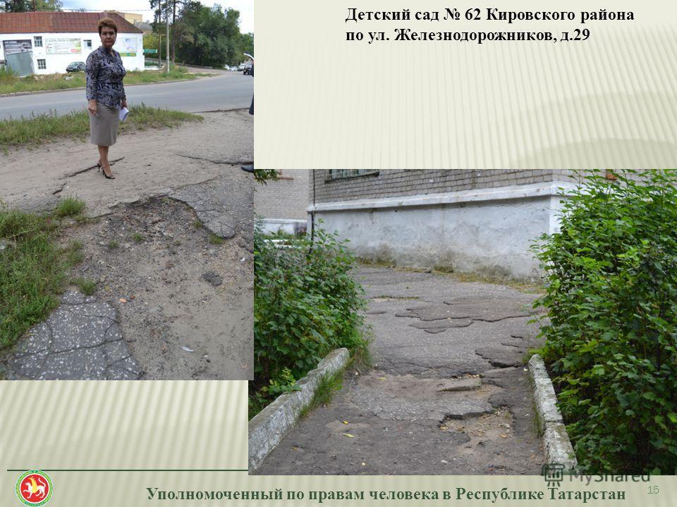 Уполномоченный по правам человека в Республике Татарстан _______________________________________________________________________ 15 Детский сад 62 Кировского района по ул. Железнодорожников, д.29