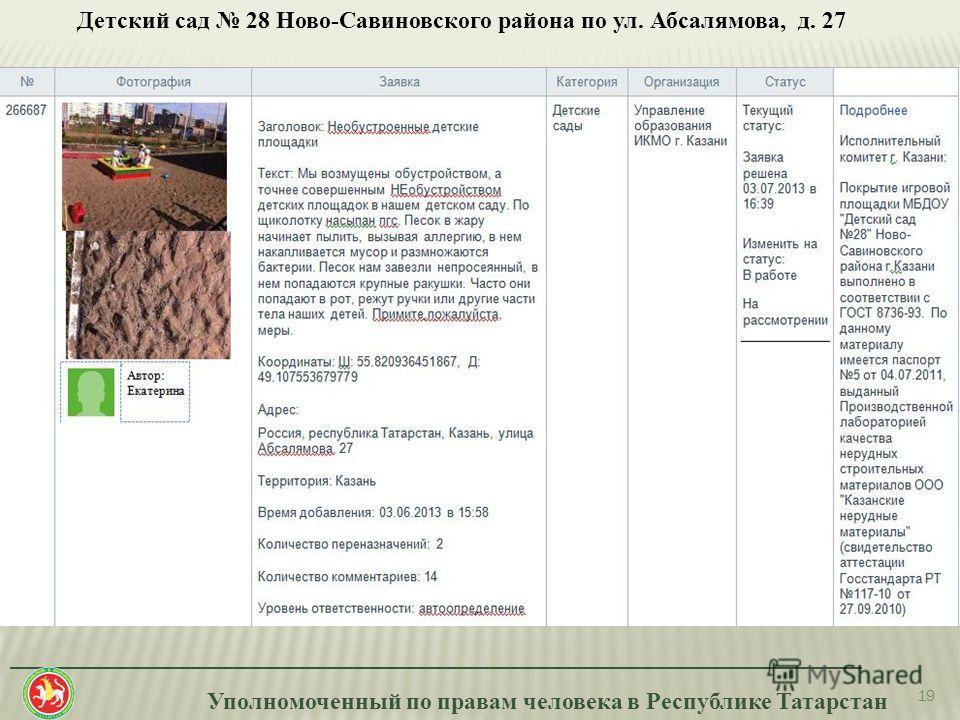 Уполномоченный по правам человека в Республике Татарстан _______________________________________________________________________ 19 Детский сад 28 Ново-Савиновского района по ул. Абсалямова, д. 27