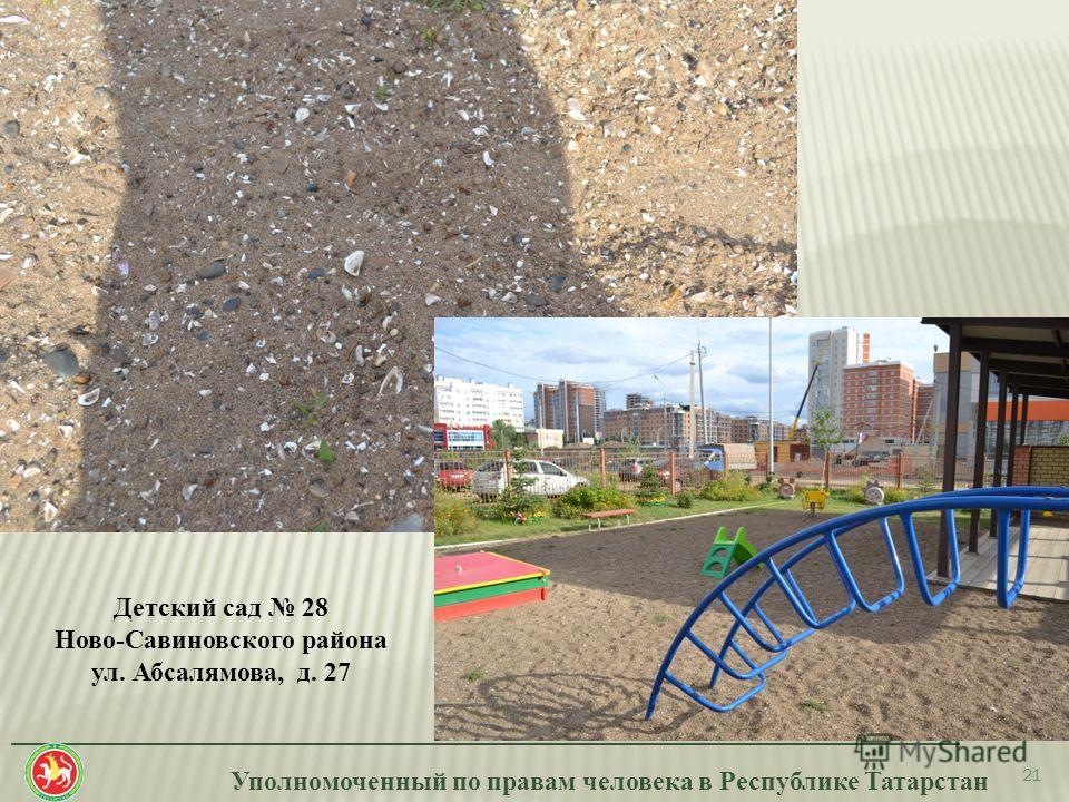 Уполномоченный по правам человека в Республике Татарстан _______________________________________________________________________ 21 Детский сад 28 Ново-Савиновского района ул. Абсалямова, д. 27