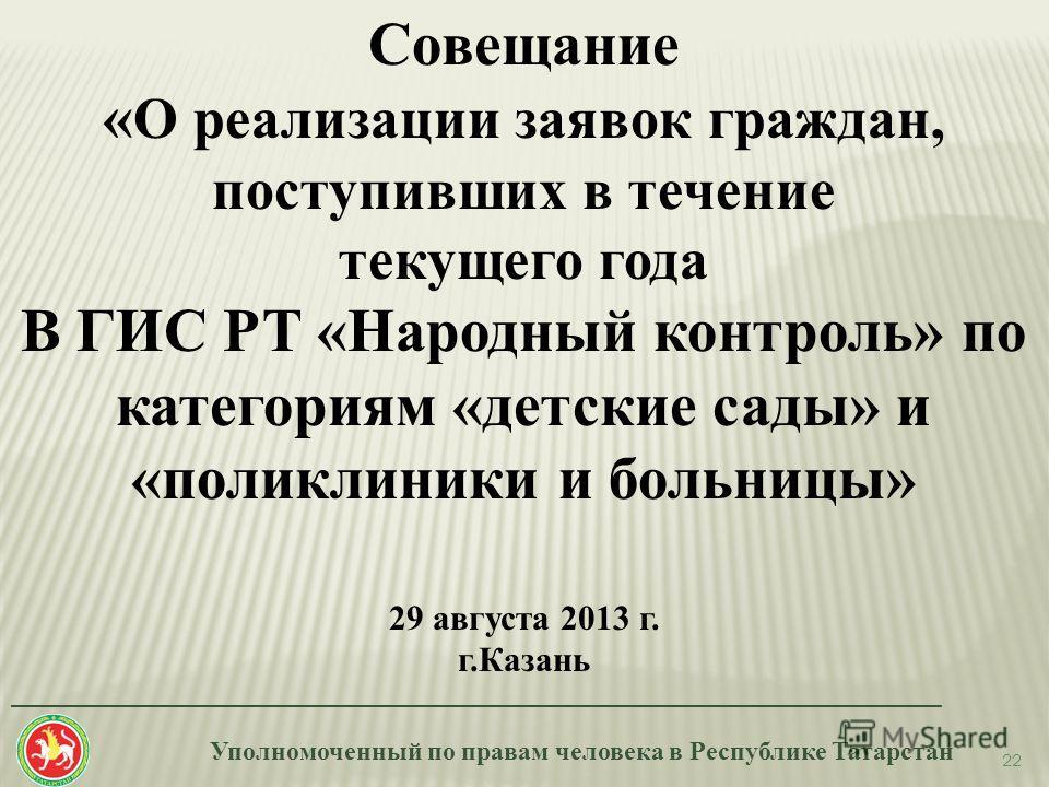 Уполномоченный по правам человека в Республике Татарстан _______________________________________________________________________ Совещание « О реализации заявок граждан, поступивших в течение текущего года В ГИС РТ «Народный контроль» по категориям «