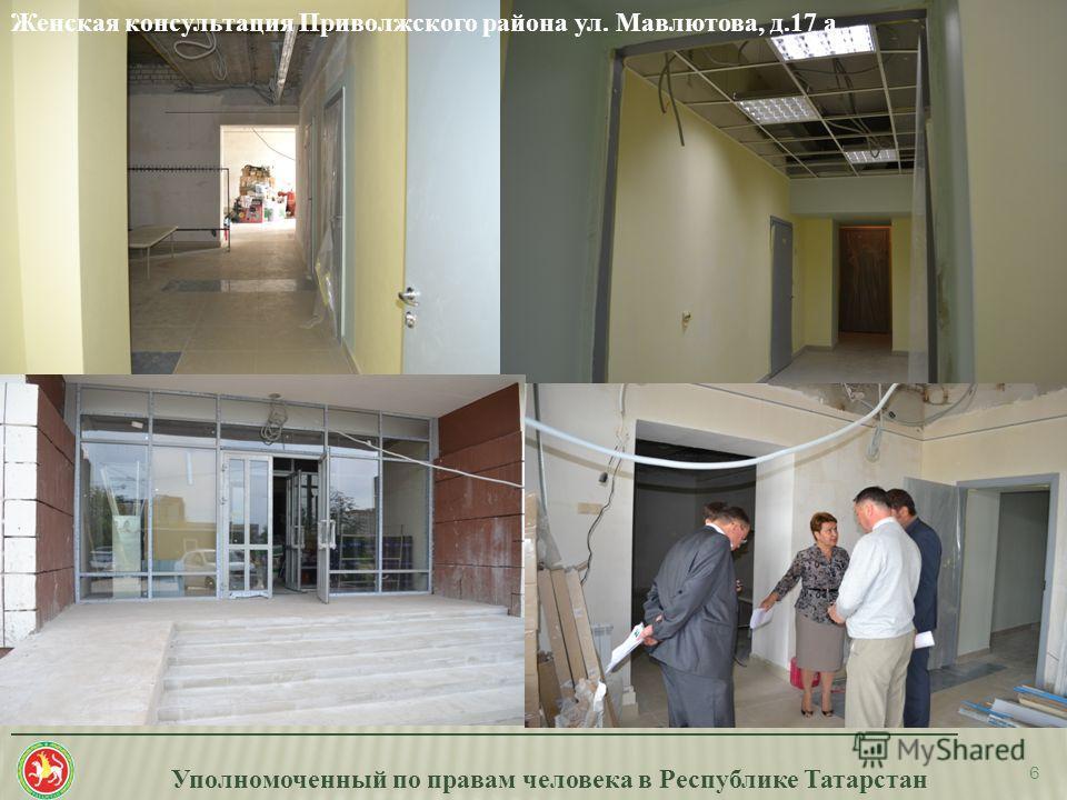 Уполномоченный по правам человека в Республике Татарстан _______________________________________________________________________ 6 Женская консультация Приволжского района ул. Мавлютова, д.17 а
