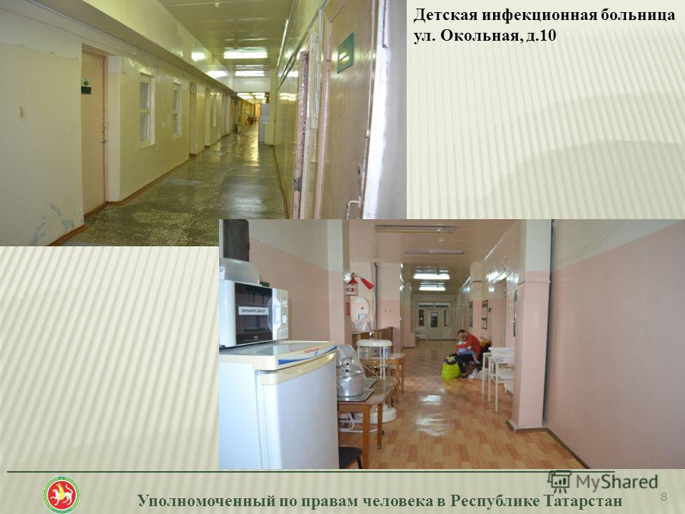 Уполномоченный по правам человека в Республике Татарстан _______________________________________________________________________ 8 Детская инфекционная больница ул. Окольная, д.10