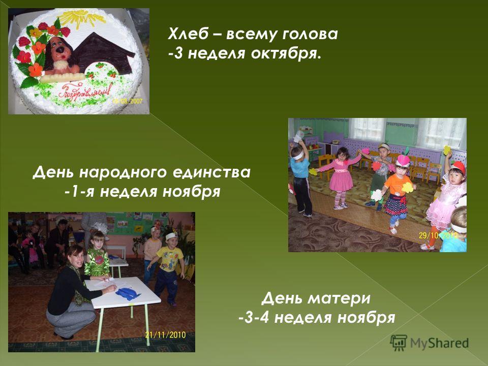 День знаний День воспитателя и всех дошкольных работников «Витаминный калейдоскоп».