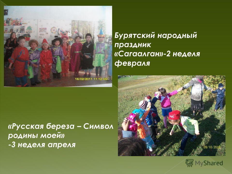 Масленица -2 неделя марта Международный женский день -1-я неделя марта