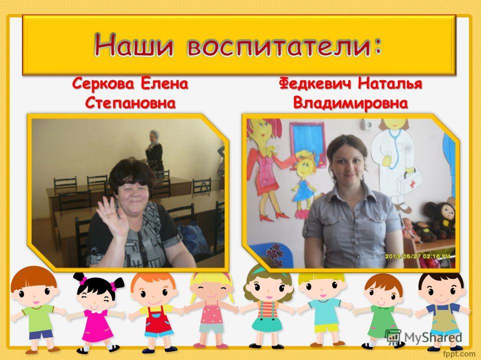 Серкова Елена Степановна Федкевич Наталья Владимировна