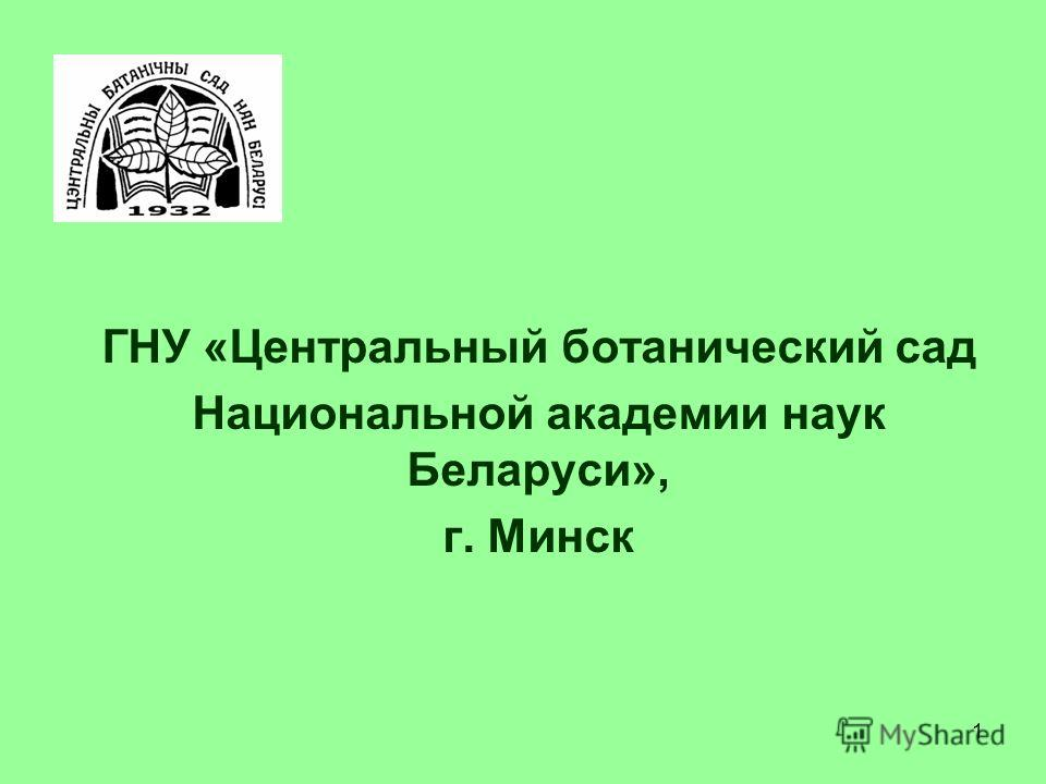 1 ГНУ «Центральный ботанический сад Национальной академии наук Беларуси», г. Минск