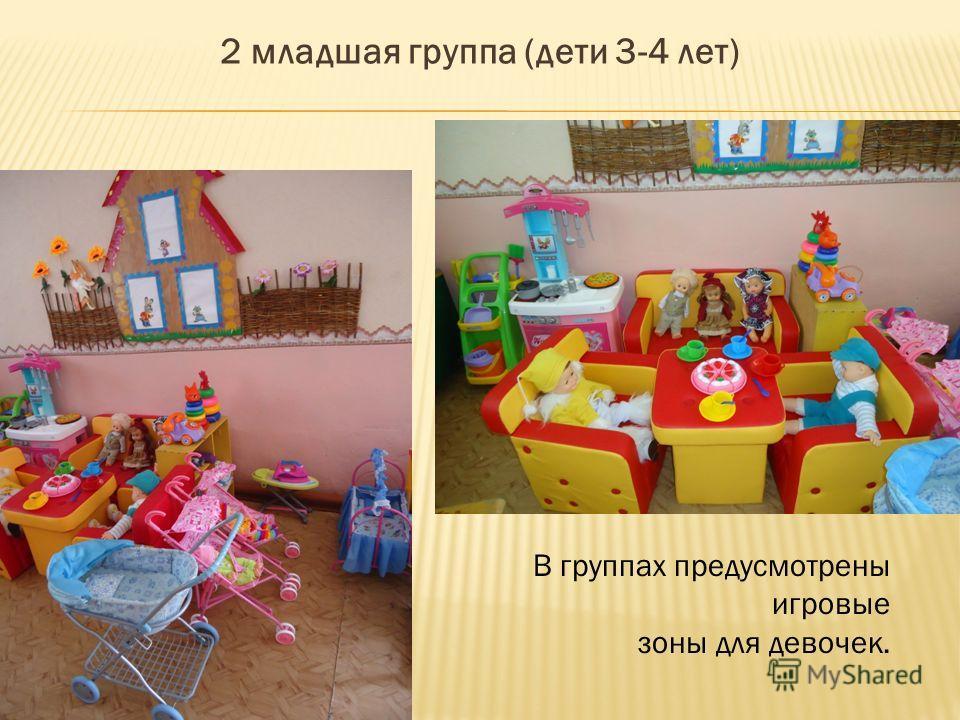 В группах предусмотрены игровые зоны для девочек. 2 младшая группа (дети 3-4 лет)