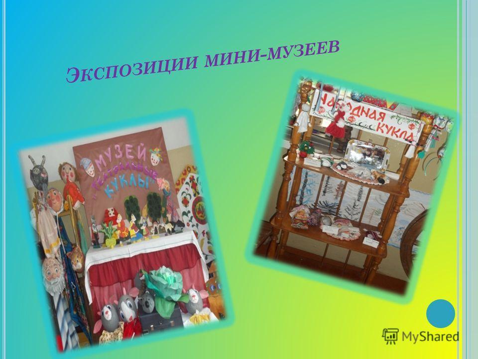 Э КСПОЗИЦИИ МИНИ - МУЗЕЕВ
