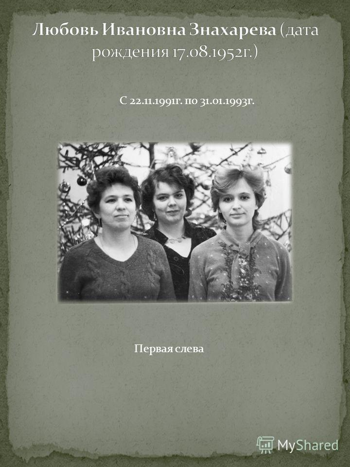 С 22.11.1991г. по 31.01.1993г. Первая слева