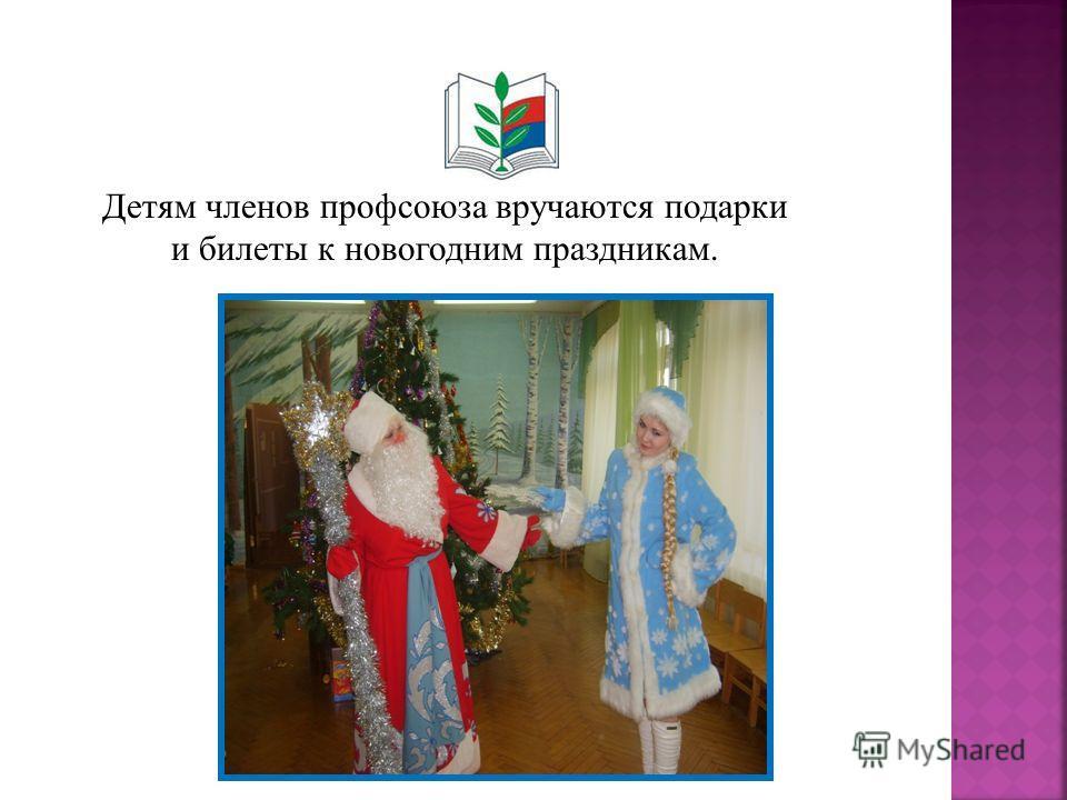 Детям членов профсоюза вручаются подарки и билеты к новогодним праздникам.